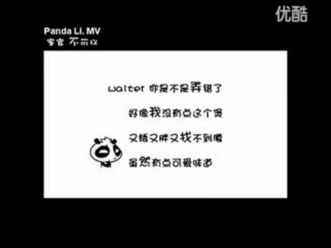 徐良 小凌 - 客官不可以 MV