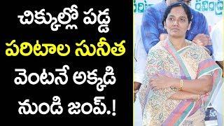 చిక్కుల్లోపడ్డ పరిటాల సునీత వెంటనే అక్కడి నుండి జంప్   Paritala Suneetha   Political News   S Cube