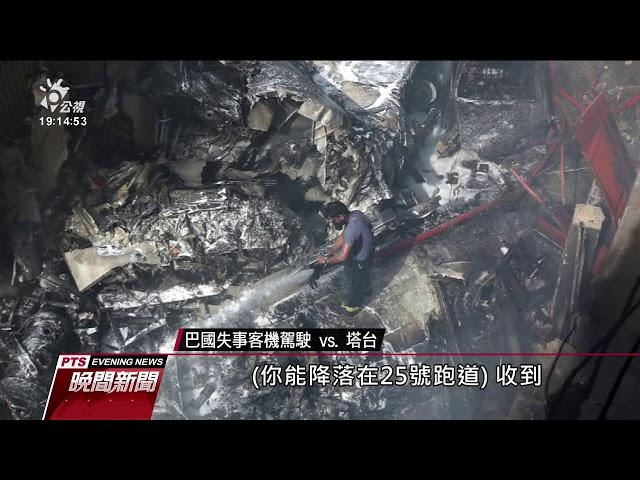 巴航客機疑引擎故障 墜機97死2人生還