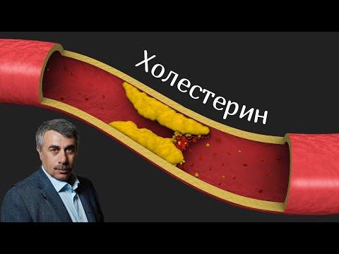 Холестерин — Доктор Комаровский