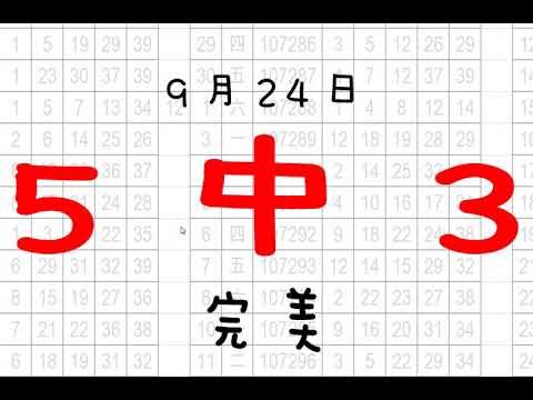 【神算六合彩】 9月24日 六合彩 5中3