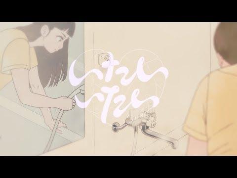 コレサワ「いたいいたい」【Music Video】