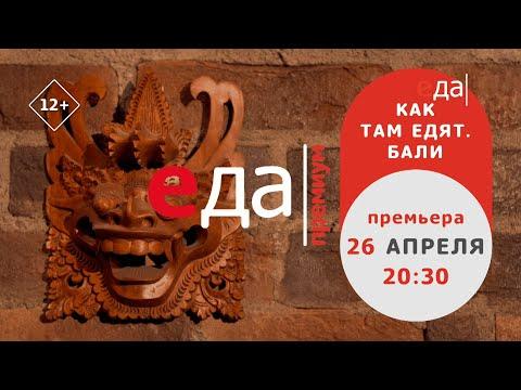 Премьера | «Как там едят. Бали» на телеканале «Еда Премиум»