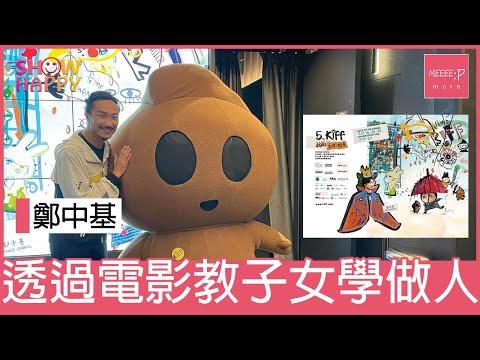 香港兒童國際電影節大使鄭中基  透過電影教子女學做人