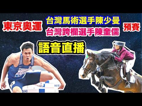 東京奧運 台灣田徑跨欄選手 陳奎儒 110公尺預賽 台灣馬術選手陳少曼預賽 語音直播 一起為台灣之光 陳奎儒 陳少曼 奧運賽事加油打氣吧 無比賽畫面 不喜勿入
