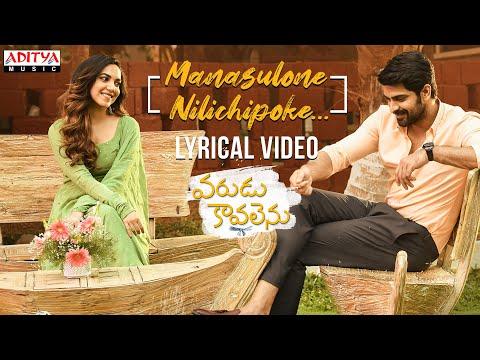 Lyrical song 'Manasulone Nilichipoke' from Varudu Kaavalenu ft. Naga Shaurya, Ritu Varma