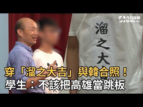 穿「溜之大吉」與韓國瑜合照!學生:不該把高雄當跳板