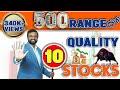 ₹500 Range లో 🤑 Trade అవుతున్న 10 Quality Stocks 💰💰💰