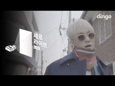자이언티 Zion.T - 눈 (feat. 이문세) [세로라이브]