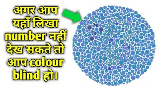 Colour Blindness Test (Hindi)| TYB 2017 | Test Your Brain 2018