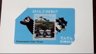 [無音声/No sound]熊本市電ICカード でんでんnimocaデビュー記念カード