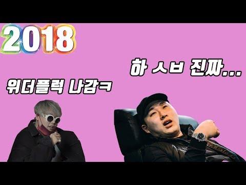 2018 국내 힙합씬 이슈 10 총정리