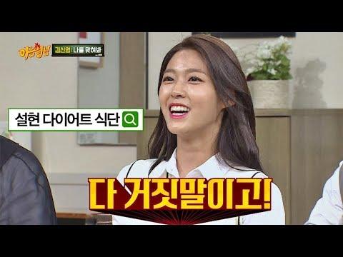 인터넷 속 설현(Seol hyun) 다이어트 식단?