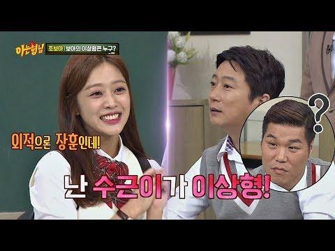 [어장神] 조보아(Jo Bo-ah), 집단 떡밥 투척♡ (낚시터 하니?) 아는 형님(Knowing bros) 125회