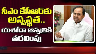 CM KCR admits in Yashoda hospital after severe fever..