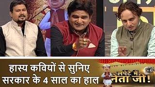 Lapete Mein Neta Ji   हास्य कवियों से सुनिए सरकार के 4 साल का हाल   News18 India