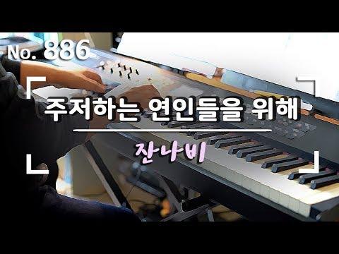 잔나비(JANNABI) - 주저하는 연인들을 위해(For Lovers Who Hesitate) 피아노 연주와 악보 (piano cover and sheet)