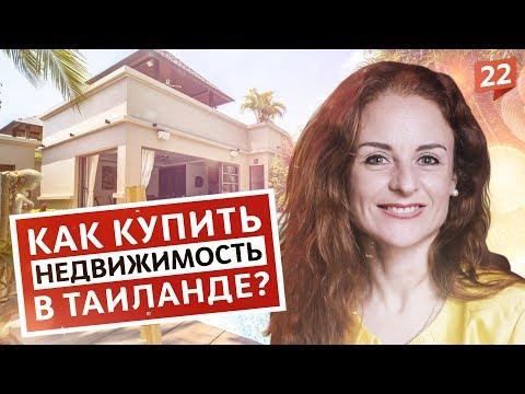 Инвестиции в недвижимость за рубежом: Как купить квартиру за границей? Недвижимость в Таиланде 2018. photo