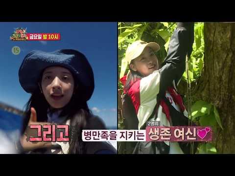[정글의법칙] Ep.5 예고 '(juyeon) X (Bona) 병만족을 지키는 생존 여신들' / 'Law of the Jungle' Preview