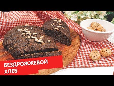 Бездрожжевой хлеб | Без глютена