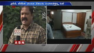 YS Viveka Case: SIT Investigates YSRCP And TDP Leaders..