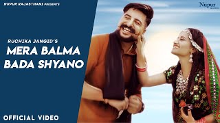 Mera Balma Bada Sayana Coca - Cola (Full Video)   Ruchika Jangid   New Rajasthani Marwadi Song 2020