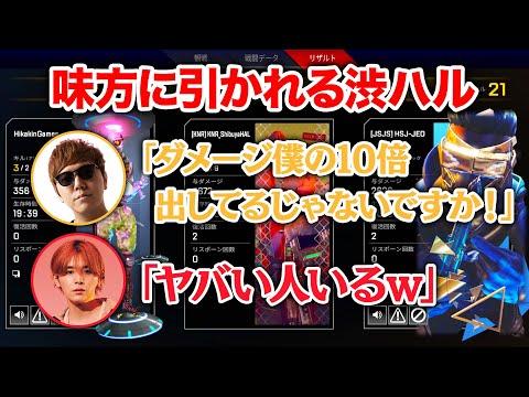 【APEX LEGENDS】ヒカキンさん・山田涼介さんにドン引かれる渋谷ハル【エーペックスレジェンズ】
