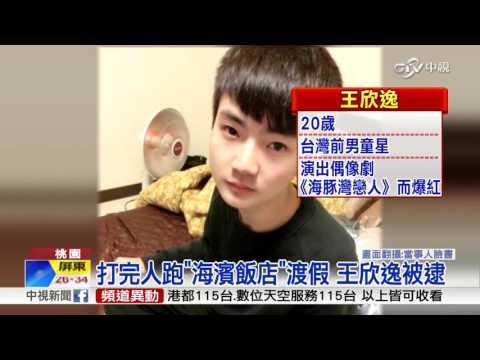 """童星崩壞!""""海豚灣戀人""""王欣逸 砍人收押│中視新聞20160725"""