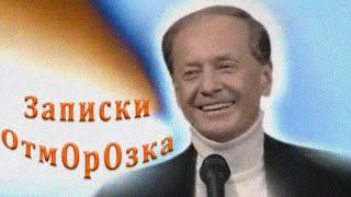 Михаил Задорнов Записки отморозка
