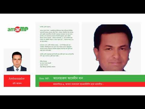 আনোয়ারুল আবেদীন খান Replied to ডাঃ মোঃ গোলাম রব্বানী at #AmarMP