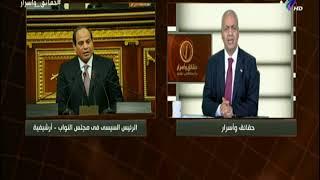 حقائق واسرار -مصطفي بكري يكشف تفاصيل خاصة عن اداء الرئيس ...