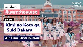 BNK48 - Kimi no Koto ga Suki Dakara / ก็เพราะว่าชอบเธอ (Air Time Distribution / เวลาปรากฏตัว)