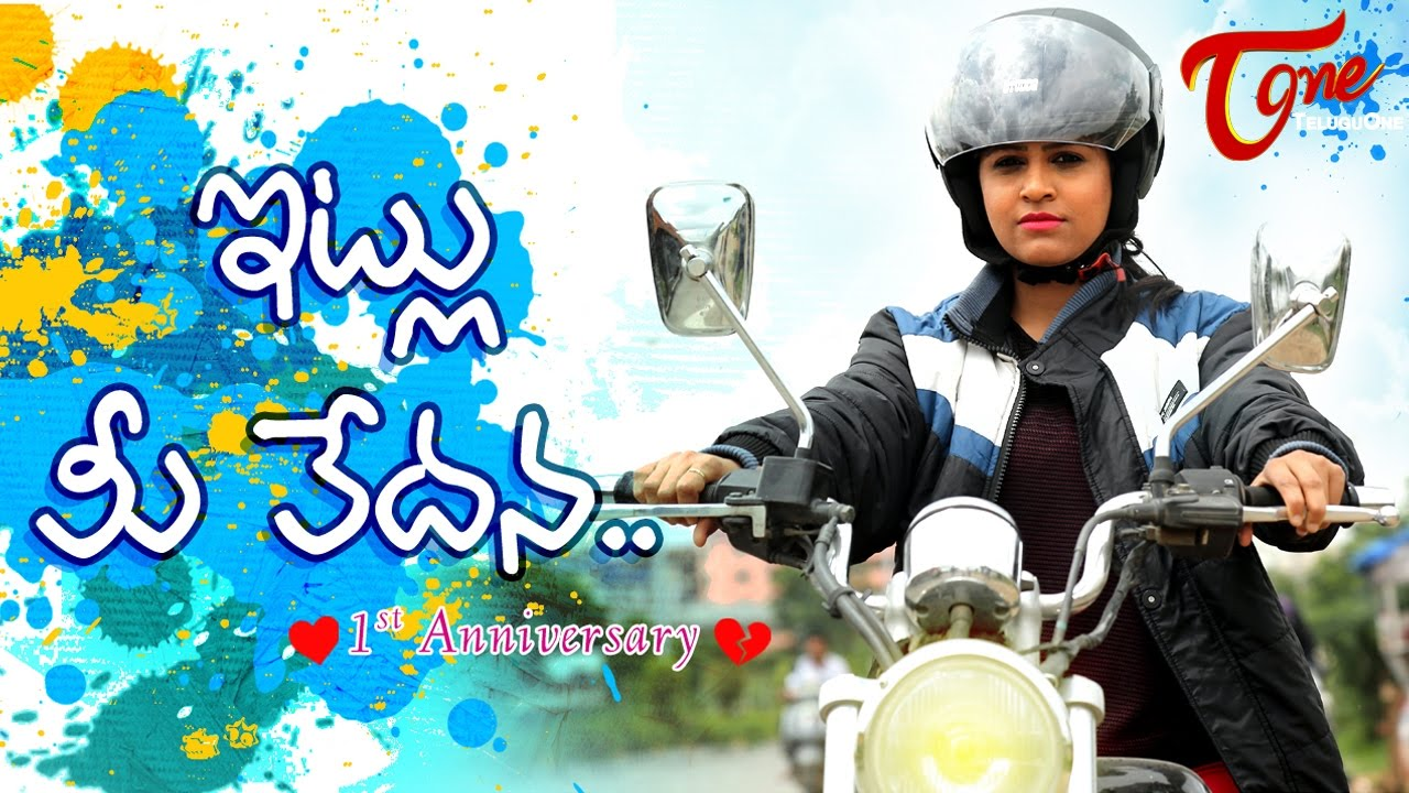 Itlu Mee Vedana | Telugu Short Film 2016