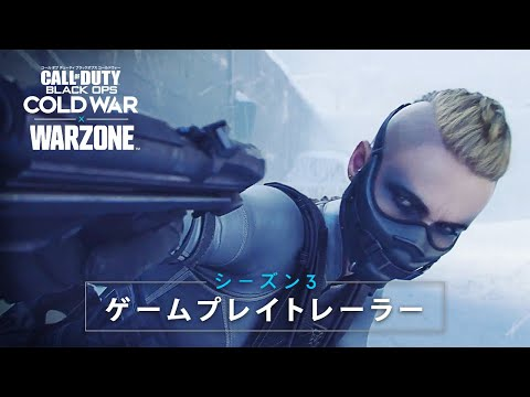 Call of Duty®: Black Ops Cold War & Warzone™ - シーズン3ゲームプレイトレーラーのサムネイル