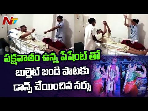 Nurse makes a paralysis patient to dance for Bullet Bandi song- Viral Video