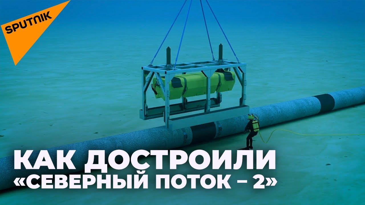 Вопреки всему: газопровод «Северный поток – 2» полностью готов