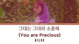 에일리 (AILEE) - You Are So Precious (Color Coded Lyrics Eng/Rom/Han/가사)