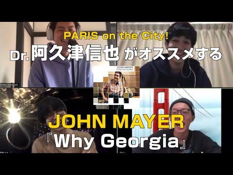 PARIS on the City!阿久津信也(Dr&cho.)がオススメする【JOHN MAYER/Why Georgia】