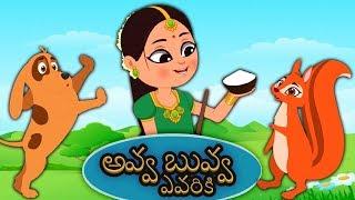 Avva Buvva Evariki | Telugu Rhymes for Children | Telugu Kids & Baby Song | అవ్వ బువ్వ ఎవరికీ