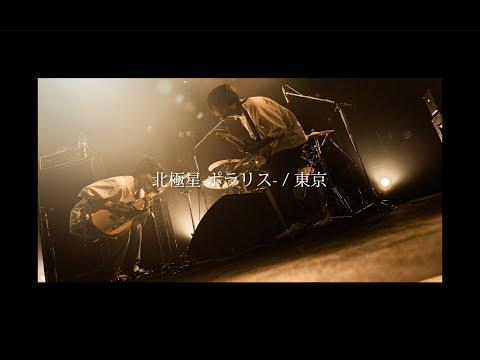 街人 北極星-ポラリス- / 東京(2021.04.16 Live at 渋谷CLUB QUATTRO)