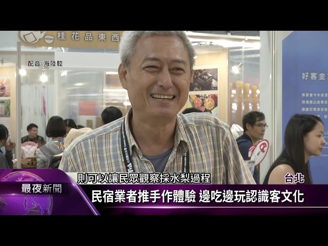 台北國際旅展 台三線客庄遊程詢問度高