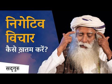 निगेटिव विचार कैसे ख़तम करें? | How to Remove Negative Thoughts | Sadhguru Hindi