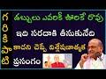 భారతీయ సంస్కృతి - సాంప్రదాయాలు #13 | Garikapati Narasimha Rao Latest Speech | Pravachanam 2021