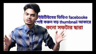 Youtube video facebook post big thumbnail   youtube videos facebook post   masti bangla
