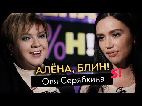 Серябкина без Фадеева — новый роман, суд с Малаховым, драка с Темниковой