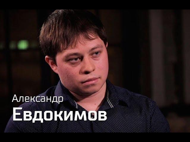 По-живому. Константин Семин и Александр Евдокимов