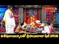 విశేషవాయిద్యాలతో శ్రీసాయిబాబా షేజ్ హారతి | Day 2 | Sri Sai Jnana Jyothi Maha Yajnam | Hindu Dharmam