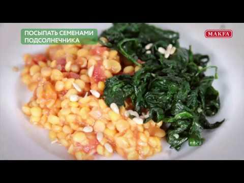 MAKFA | Мамины рецепты | Гороховое рагу со шпинатом