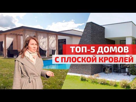 Обзор домов в современном стиле с плоской кровлей: 5 лучших проектов от 6 млн. руб. // FORUMHOUSE