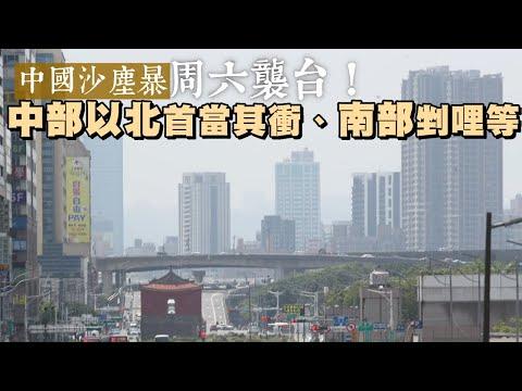 中國沙塵襲台灣 今北部、東部不定時有雨 中度颱風「舒力基」即將北轉落跑!下周水氣更少 | 台灣新聞 Taiwan 蘋果新聞網